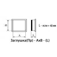Заглушка торцевая для прямоугольных воздуховодов